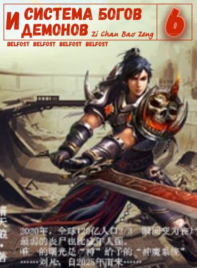 Zi Chan Bao Zeng - Система богов и демонов (6 Часть)
