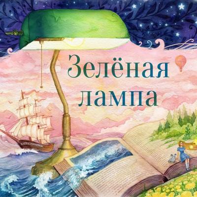 Грин Александр - Зелёная лампа
