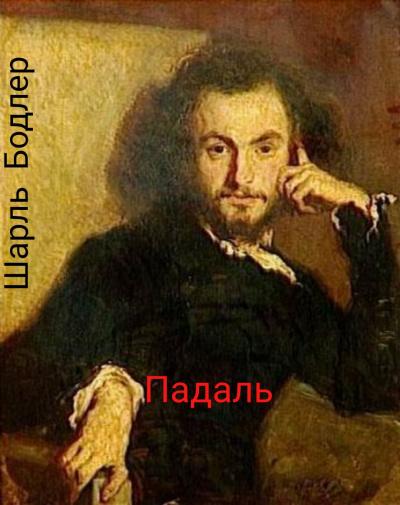 Бодлер Шарль - Падаль