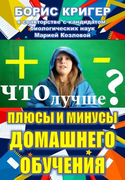 Кригер Борис, Козлова Мария - Плюсы и минусы домашнего обучения