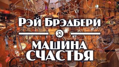 Брэдбери Рэй - Машина счастья