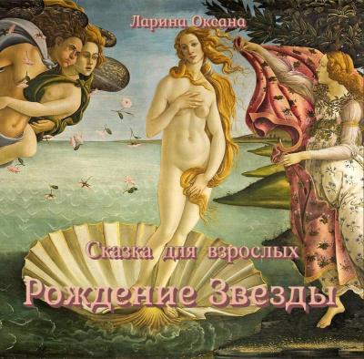 Ларина Оксана - Рождение Звезды - сказка для взрослых