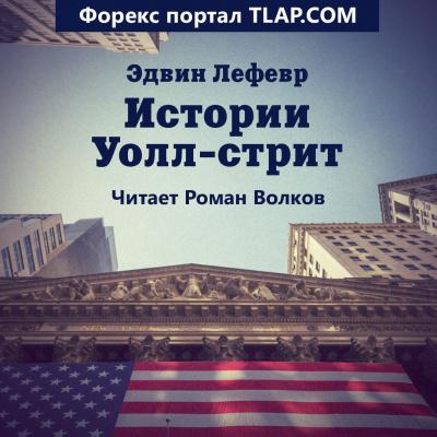 Лефевр Эдвин - Истории Уолл-стрит