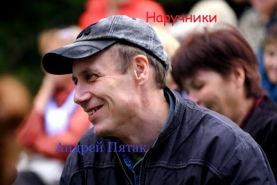 Пятак Андрей - Наручники