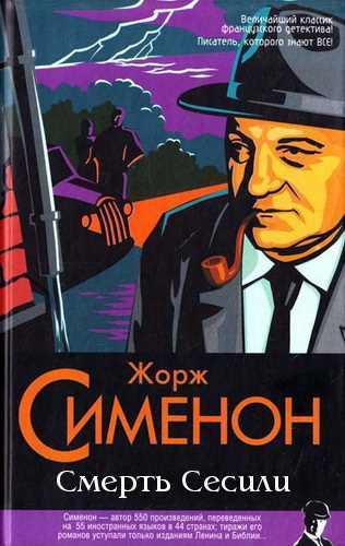 Сименон Жорж - Смерть Сесили