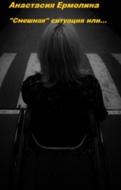 Ермолина Анастасия - Смешная ситуация или...