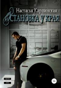 Остановка у края - Настасья Карпинская