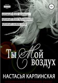 Ты – мой воздух - Настасья Карпинская