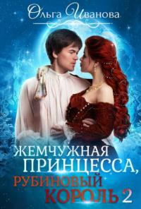 Возлюбленная дракона - Ольга Иванова