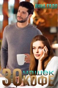 30 чашек кофе - Анна Евдо