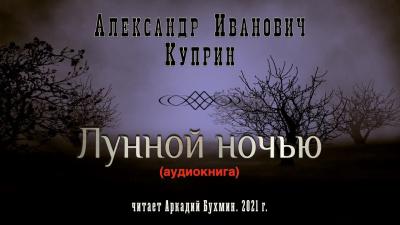 Куприн Александр - Лунной ночью