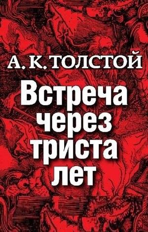 Толстой Алексей - Встреча через 300 лет