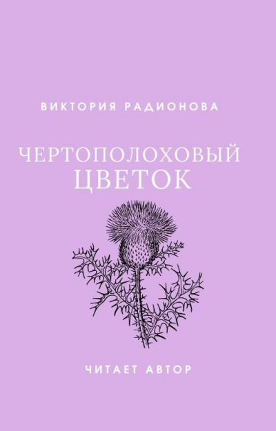 Радионова Виктория - Чертополоховый цветок