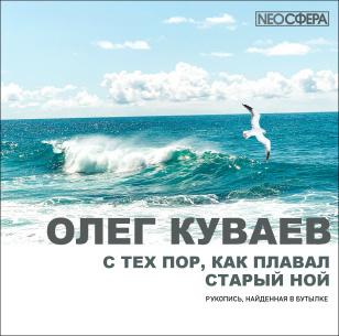 Куваев Олег - С тех пор, как плавал старый Ной