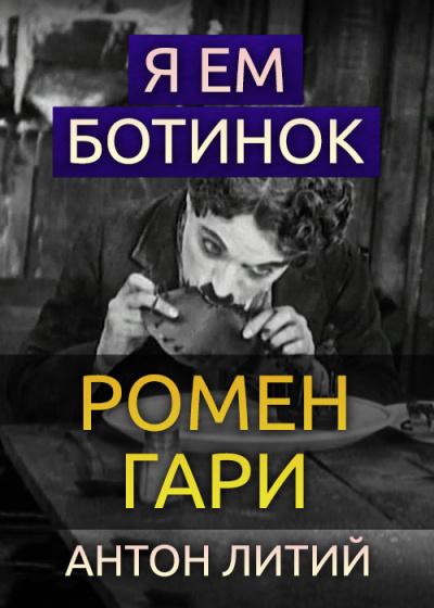 Гари Ромен - Я ем ботинок