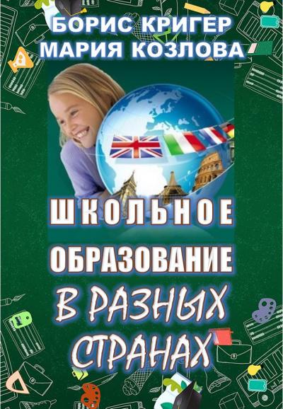 Кригер Борис, Козлова Мария - Школьное образование в разных странах