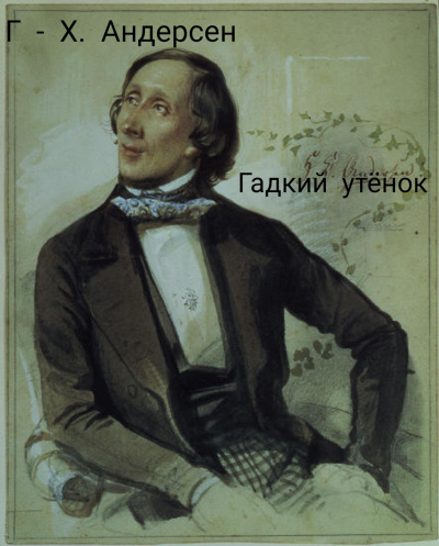 Андерсен Ганс - Гадкий Утёнок