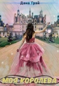 Моя Королева - Дана Грэй