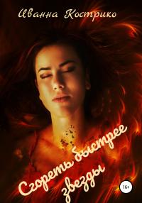 Сгореть быстрее звезды - Иванна Кострико