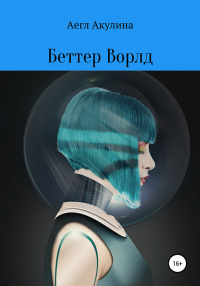 Беттер Ворлд - Аегл Акулина