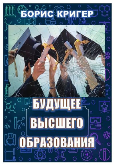 Кригер Борис, Козлова Мария - Будущее высшего образования
