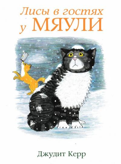 Джудит Керр - Лисы в гостях у Мяули