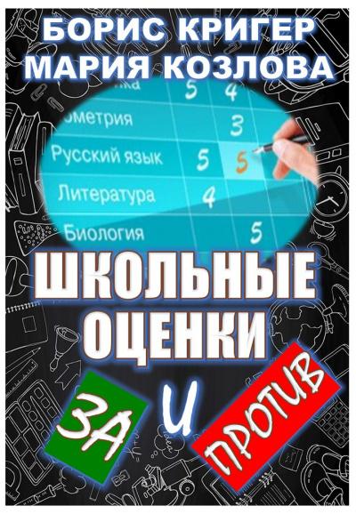 Кригер Борис, Козлова Мария - Школьные оценки - за и против
