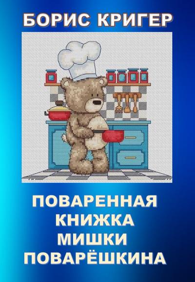 Кригер Борис - Поваренная книжка Мишки Поварёшкина