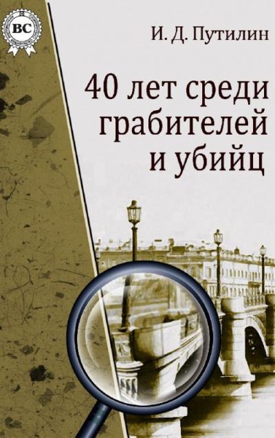 Путилин Иван - Убийство в духовной академии