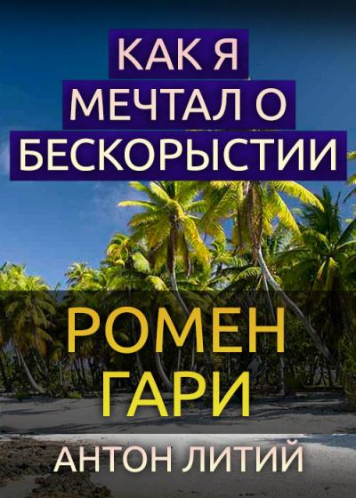 Гари Ромен - Как я мечтал о бескорыстии