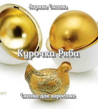 Ларина Оксана - Курочка Ряба