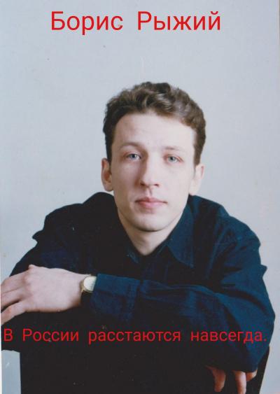Борис Рыжий - В России расстаются навсегда