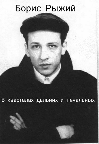 Борис Рыжий - В кварталах дальних и печальных