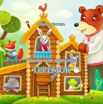 Ларина Оксана - Теремок