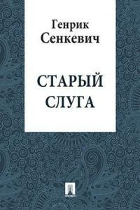 Сенкевич Генрик - Старый слуга