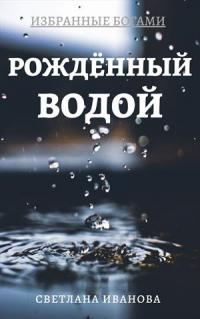 Рожденный Водой - Светлана Леонидовна Иванова