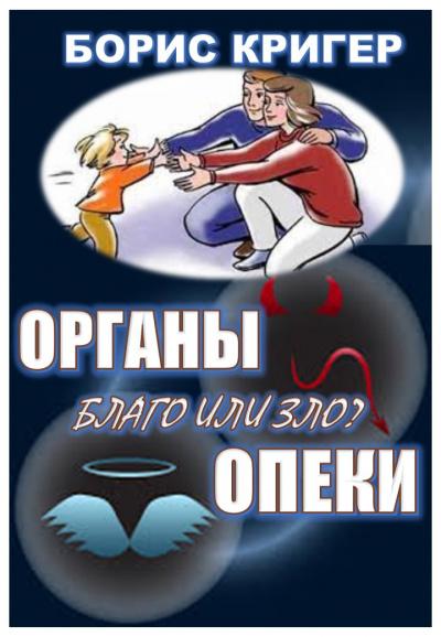 Кригер Борис, Козлова Мария - Органы опеки: благо или зло