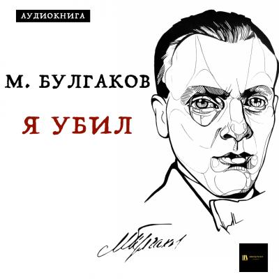 Булгаков Михаил - Я убил