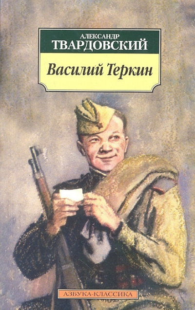 Твардовский Александр - Василий Теркин. Гармонь