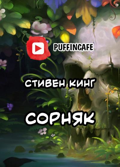 Кинг Стивен - Сорняк
