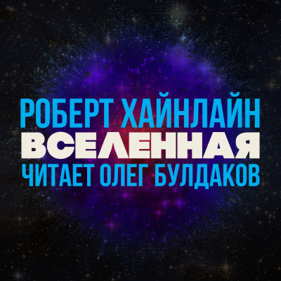 Хайнлайн Роберт - Вселенная