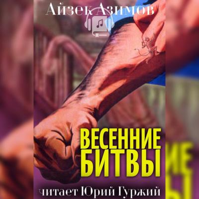 Азимов Айзек - Весенние битвы