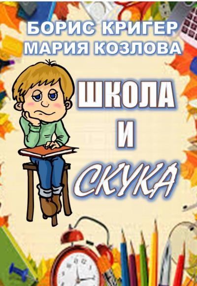 Кригер Борис, Козлова Мария - Школа и скука