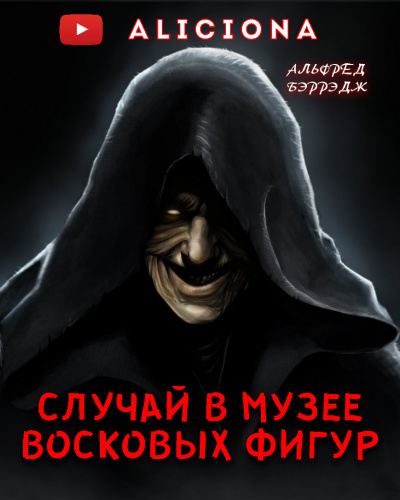 Беррейдж Альфред - СЛУЧАЙ В МУЗЕЕ ВОСКОВЫХ ФИГУР