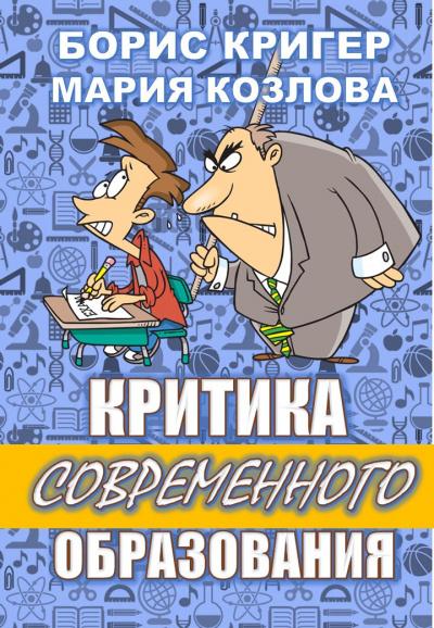 Кригер Борис, Козлова Мария - Критика современного образования