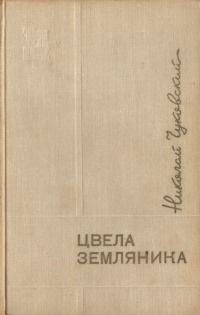 Чуковский Николай - Цвела земляника