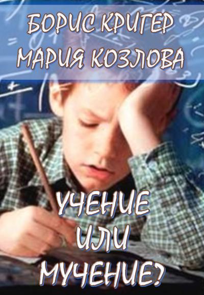 Кригер Борис, Козлова Мария - Учение или мучение