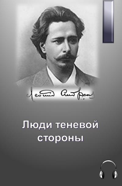 Андреев Леонид - Люди теневой стороны