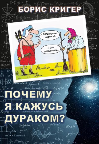 Кригер Борис - Почему я кажусь дураком