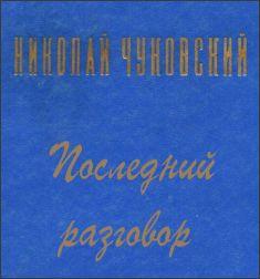 Чуковский Николай - Последний разговор